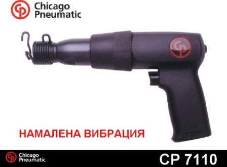 Високопроизводителен пневматичен чук СР7110